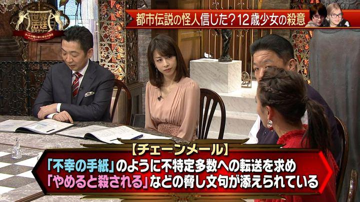2018年01月06日加藤綾子の画像02枚目