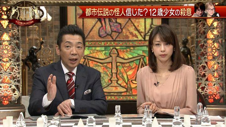 2018年01月06日加藤綾子の画像04枚目