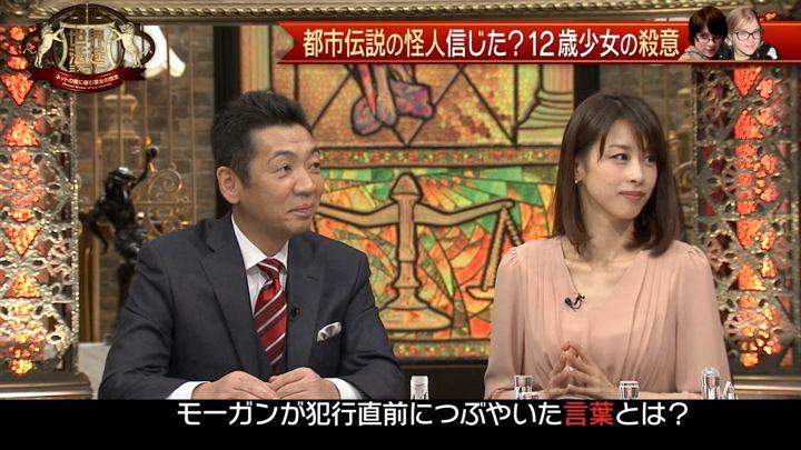 2018年01月06日加藤綾子の画像05枚目
