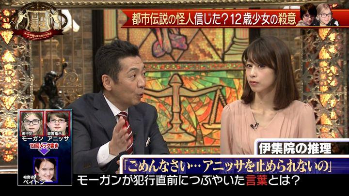 2018年01月06日加藤綾子の画像06枚目