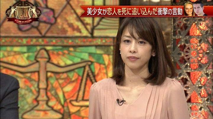 2018年01月06日加藤綾子の画像12枚目