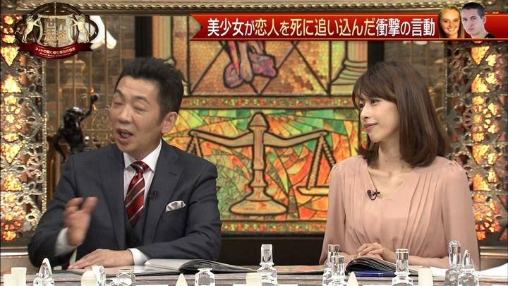 2018年01月06日加藤綾子の画像14枚目