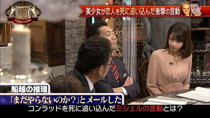 2018年01月06日加藤綾子の画像15枚目