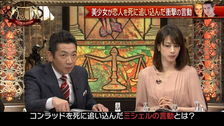 2018年01月06日加藤綾子の画像16枚目