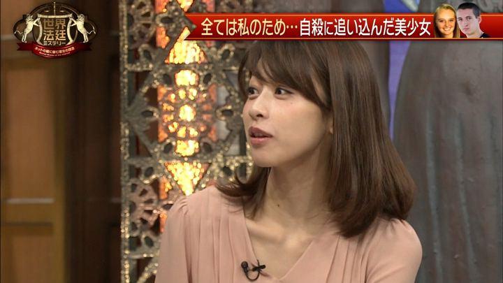 2018年01月06日加藤綾子の画像19枚目