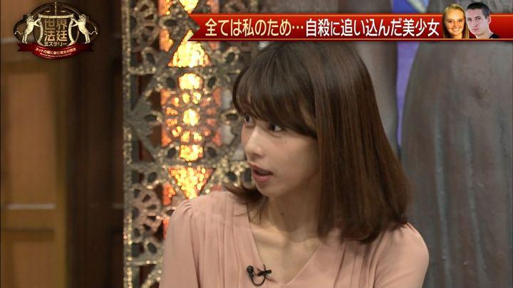 2018年01月06日加藤綾子の画像20枚目