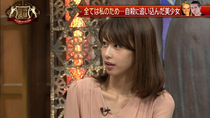 2018年01月06日加藤綾子の画像21枚目