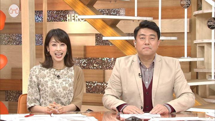 2018年01月07日加藤綾子の画像02枚目