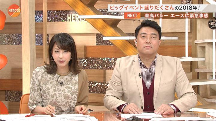 2018年01月07日加藤綾子の画像03枚目