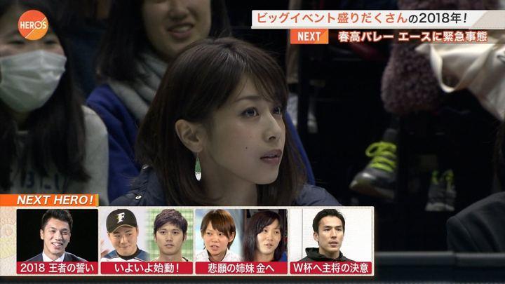 2018年01月07日加藤綾子の画像04枚目