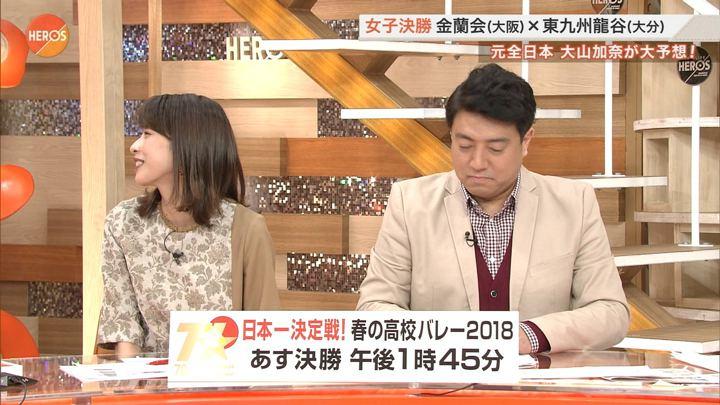 2018年01月07日加藤綾子の画像18枚目