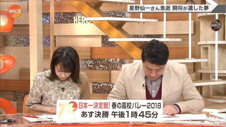 2018年01月07日加藤綾子の画像21枚目