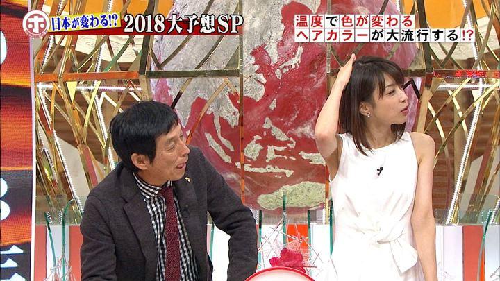 2018年01月10日加藤綾子の画像11枚目