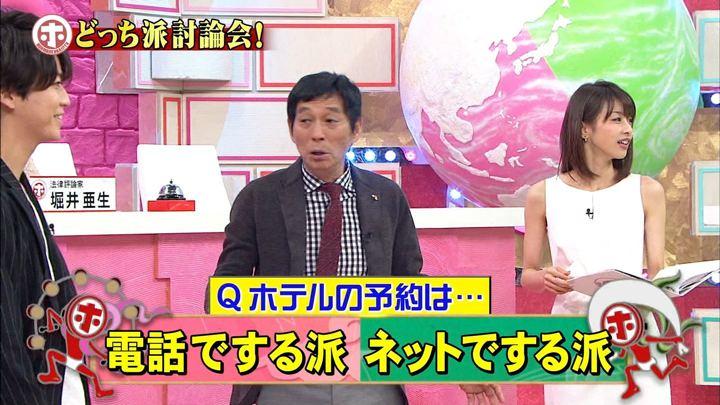 2018年01月10日加藤綾子の画像20枚目