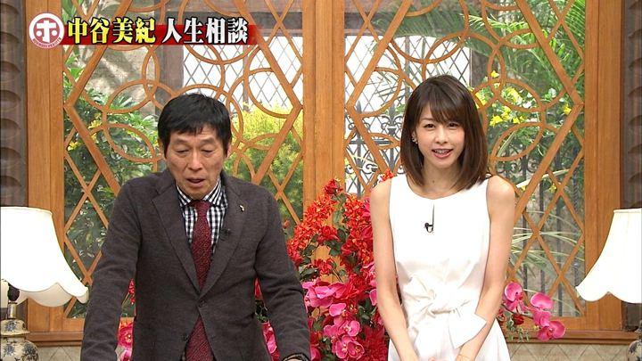 2018年01月10日加藤綾子の画像28枚目