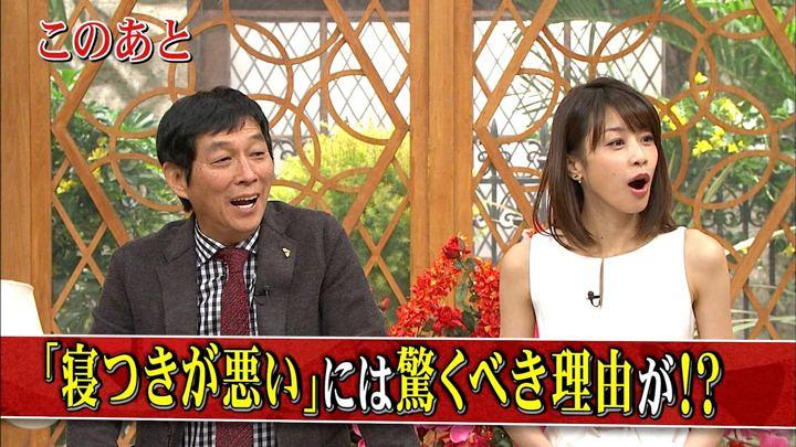 2018年01月10日加藤綾子の画像32枚目