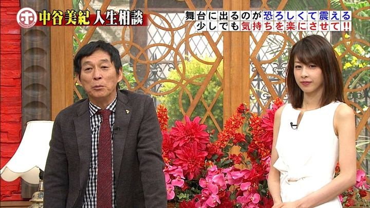 2018年01月10日加藤綾子の画像38枚目