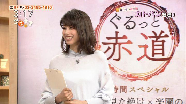 2018年01月11日加藤綾子の画像02枚目