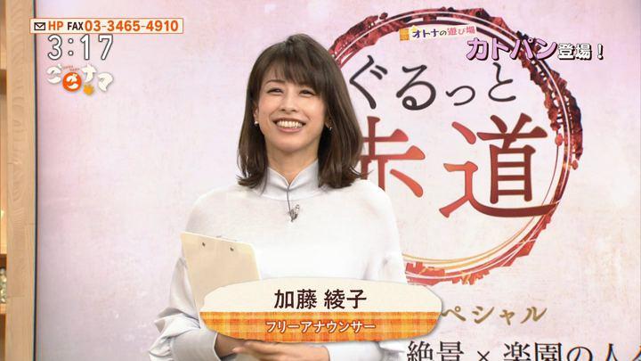 2018年01月11日加藤綾子の画像03枚目