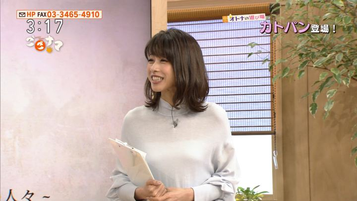 2018年01月11日加藤綾子の画像04枚目