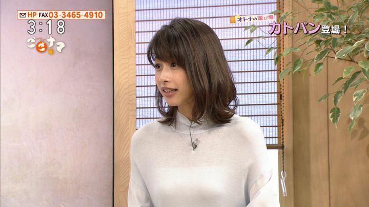2018年01月11日加藤綾子の画像07枚目