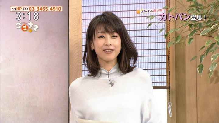 2018年01月11日加藤綾子の画像08枚目