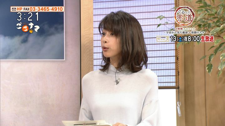2018年01月11日加藤綾子の画像10枚目