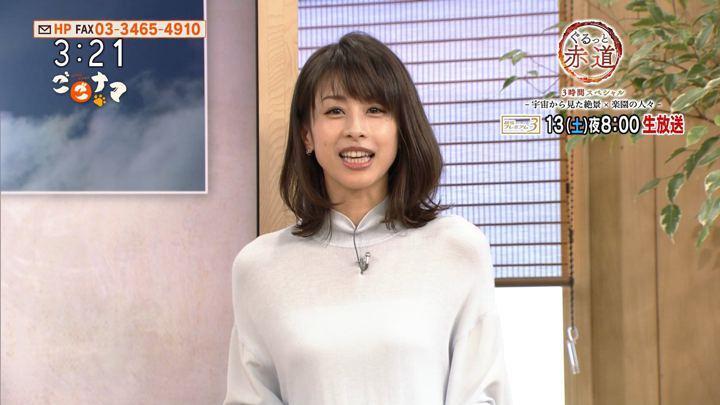 2018年01月11日加藤綾子の画像11枚目