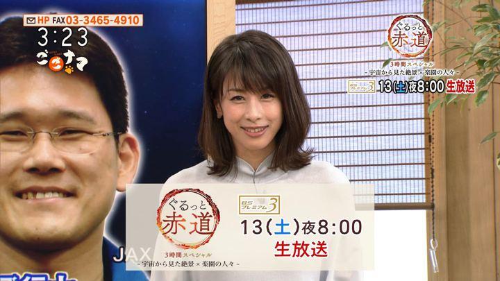 2018年01月11日加藤綾子の画像12枚目