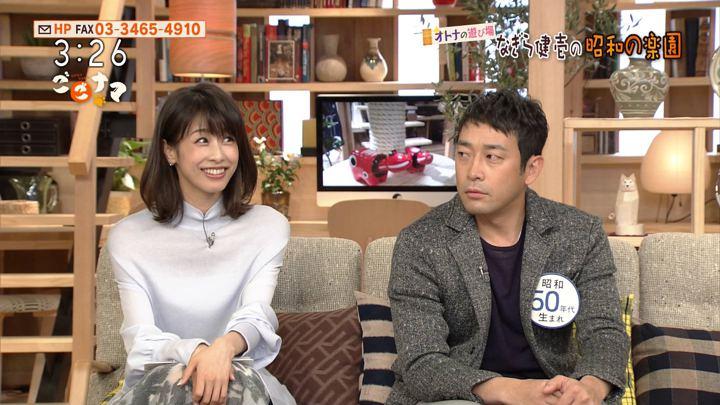 2018年01月11日加藤綾子の画像16枚目