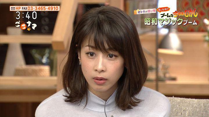 2018年01月11日加藤綾子の画像23枚目
