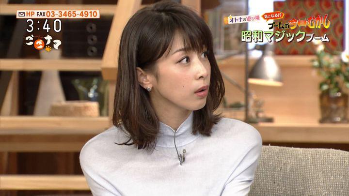 2018年01月11日加藤綾子の画像24枚目