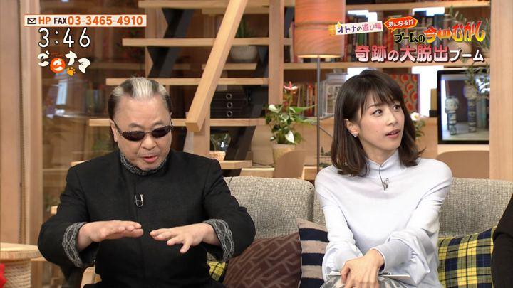 2018年01月11日加藤綾子の画像26枚目