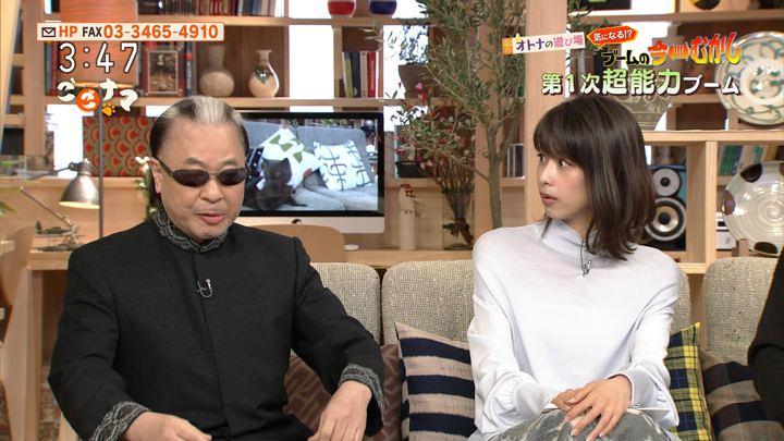 2018年01月11日加藤綾子の画像28枚目