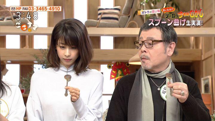 2018年01月11日加藤綾子の画像29枚目