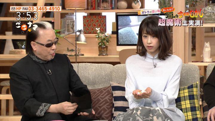 2018年01月11日加藤綾子の画像32枚目