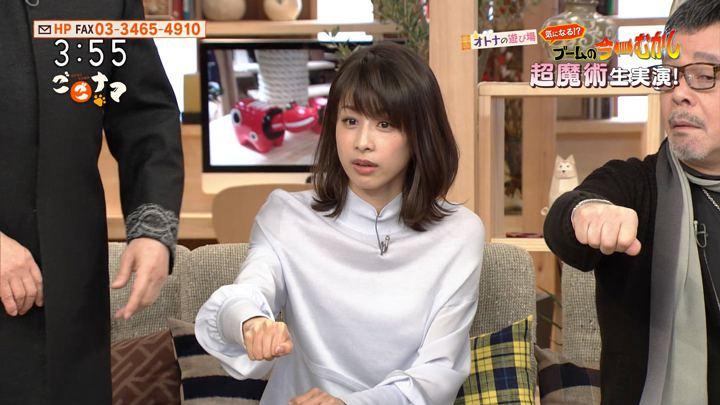 2018年01月11日加藤綾子の画像34枚目