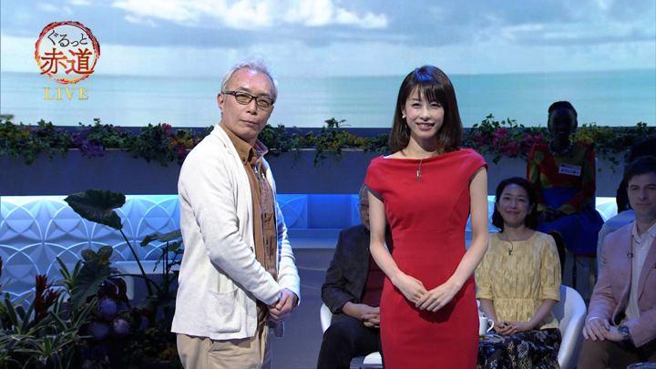 2018年01月13日加藤綾子の画像02枚目