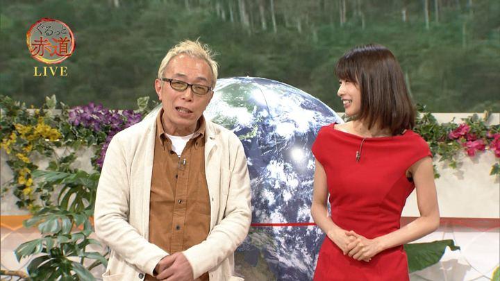 2018年01月13日加藤綾子の画像08枚目