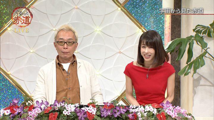2018年01月13日加藤綾子の画像23枚目