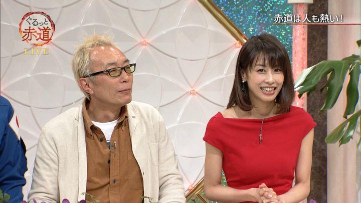 2018年01月13日加藤綾子の画像27枚目