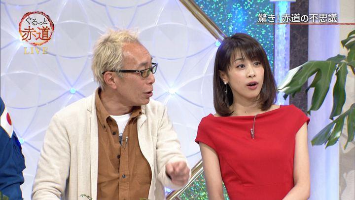 2018年01月13日加藤綾子の画像35枚目