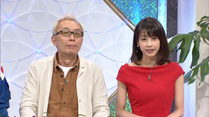 2018年01月13日加藤綾子の画像37枚目