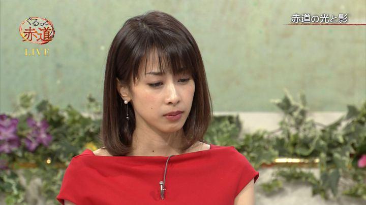 2018年01月13日加藤綾子の画像40枚目