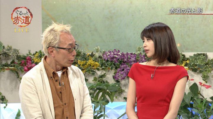 2018年01月13日加藤綾子の画像44枚目