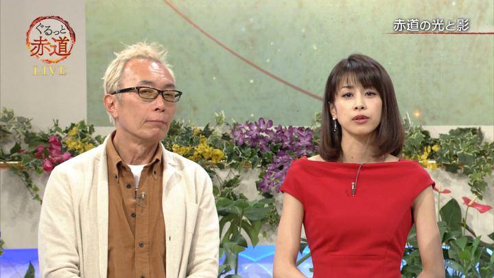 2018年01月13日加藤綾子の画像45枚目