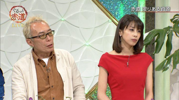 2018年01月13日加藤綾子の画像55枚目