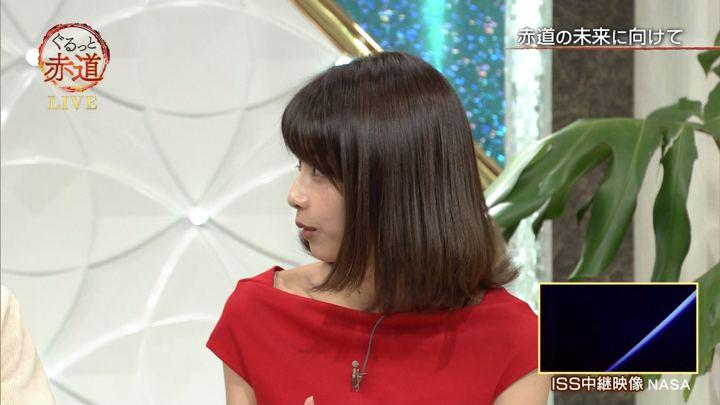 2018年01月13日加藤綾子の画像58枚目