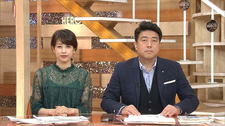 2018年01月14日加藤綾子の画像02枚目