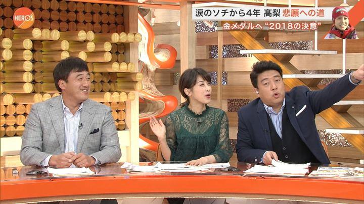 2018年01月14日加藤綾子の画像05枚目